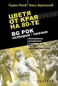 tsvetya-ot-kraya-na-80-te.(final)