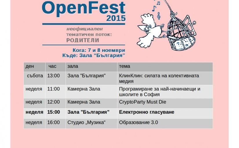 5 въпроса от детската площадка намират отговори на OpenFest 2015